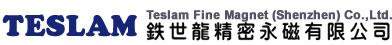 鉄世龍精密永磁有限公司/テスラム株式会社